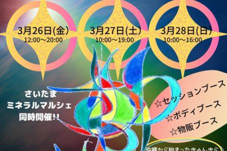 沖縄最大の癒しの祭典が関東進出!「きゅんきらフェス」in さいたまスーパーアリーナに参加します!