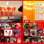 出張セッションのお知らせ~ゆうやけ音楽祭2021~